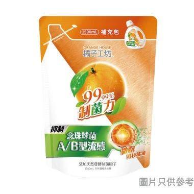 ORANGE HOUSE橘子工坊台灣製天然濃縮洗衣精制菌力補充包1500ml OH59202