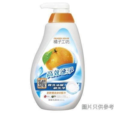 ORANGE HOUSE橘子工坊台灣製碗盤洗滌液650ml OH59714 - 高效速淨