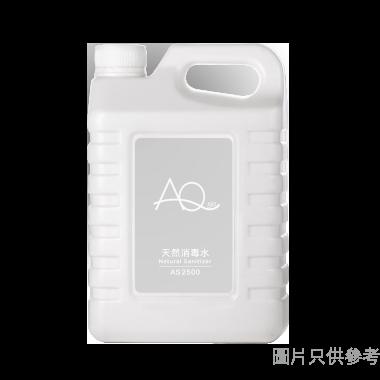 AQ Bio 天然消毒水2500ml AS2500