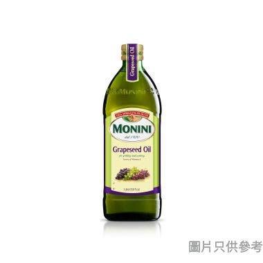 莫尼尼意大利製葡萄籽油 1L
