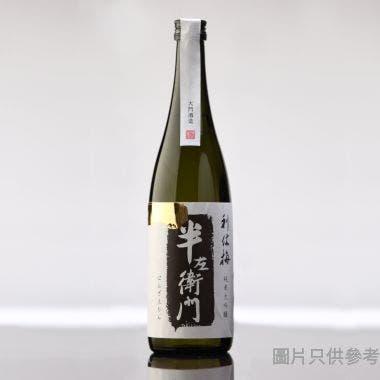 大門酒造日本製利休梅半左衛門純米大吟釀清酒 720ml