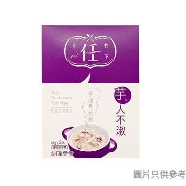 任性eat下芋人不淑芋頭香菇粥 35g (3包裝)