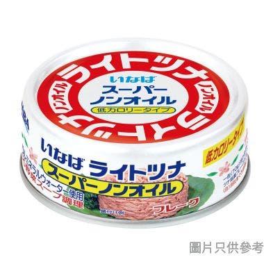 Inaba低卡無油吞拿魚罐頭 70g