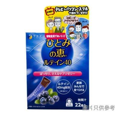 Fine Japan優之源日本製護眼葉黃素0者喱 (22條裝)