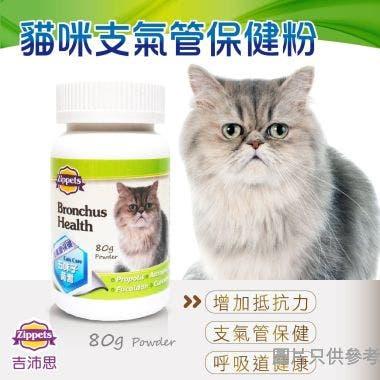 Zippets 吉沛思台灣製貓咪支氣管保健粉 80g ZIP-BRONCHUS-CAT