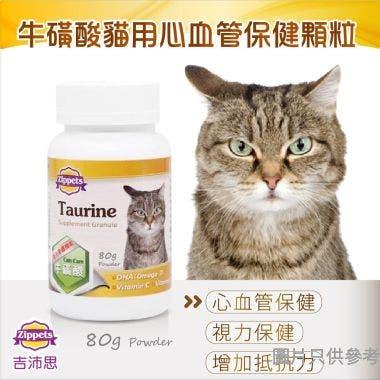 Zippets 吉沛思台灣製貓用牛磺酸心血管保健顆粒 80g ZIP-TARUINE