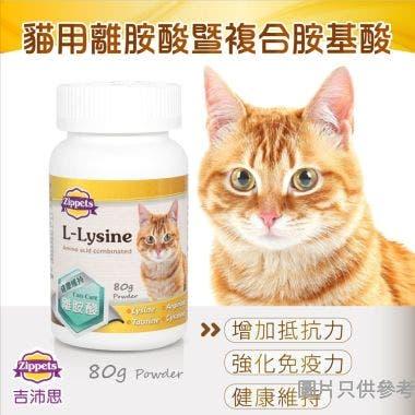 Zippets 吉沛思台灣製貓用離胺酸暨複合胺基酸保健粉 80g ZIP-LYSINE