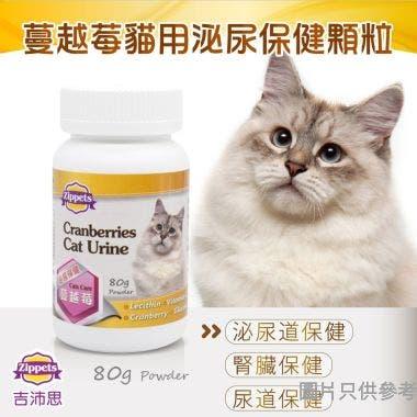 Zippets 吉沛思台灣製貓用蔓越莓泌尿保健顆粒 80g ZIP-URINE-CAT