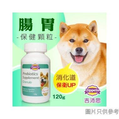 Zippets 吉沛思台灣製犬用整腸健胃益菌顆粒 120g ZIP-PROBIOTICS