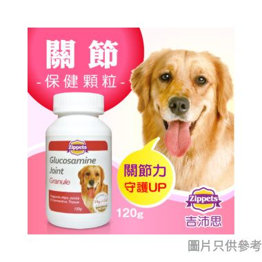 Zippets 吉沛思台灣製犬用關節保健加強顆粒 120g ZIP-GLUCOSAMINE