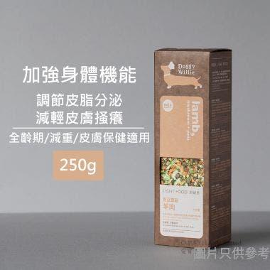 Doggy Willie 輕寵食台灣製無穀物青豆蕈菇羊肉 250g DW-NL-0250BX