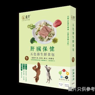 寵幸五色養生肝臟保健鮮食包 (120g) FAV003 - 牛肉