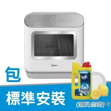 Midea美的UV洗碗碟機 M10