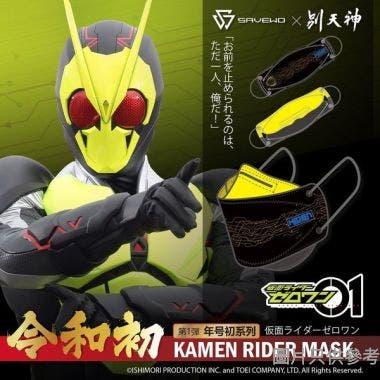 [預售]SAVEWO救世 X 別天神 幪面超人50年紀念口罩「第一彈 年號初系列」SAVEWO-3D3PH-KMZ1-10(10片裝) - 幪面超人 ZERO-ONE(令和初)