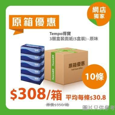 [原箱] Tempo得寶3層盒裝面紙(5盒裝) - 原味 - 10條