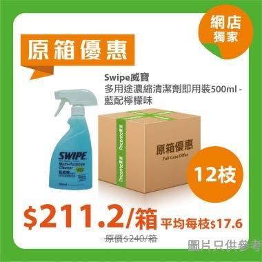 [原箱] Swipe威寶多用途濃縮清潔劑即用裝500ml - 藍配檸檬味 - 12枝