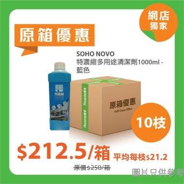 [原箱] SOHO NOVO特濃縮多用途清潔劑1000ml - 藍色 - 10枝