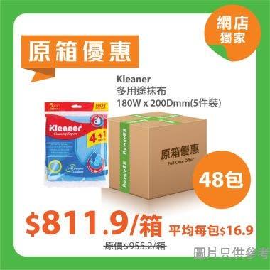 [原箱] Kleaner多用途抹布180W x 200Dmm GSG010 (5件裝) - 48 包