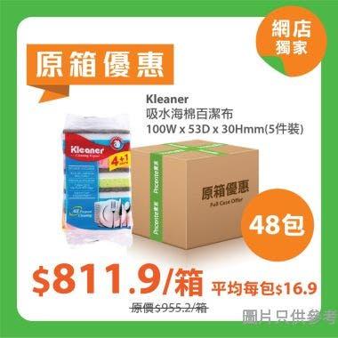 [原箱] Kleaner吸水海棉百潔布100W x 53D x 30Hmm GSH002 (5件裝) - 48件