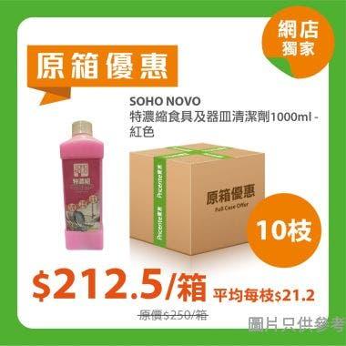 [原箱] SOHO NOVO特濃縮食具及器皿清潔劑1000ml - 紅色 - 10枝