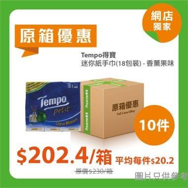[原箱] Tempo得寶迷你紙手巾 (18包裝) - 香薰果味 - 10件