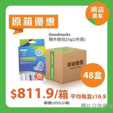 [原箱] Goodmarks樟木榕包 25g #130585 (2件裝) - 48 盒