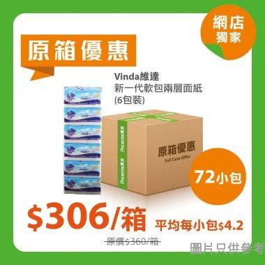 [原箱] Vinda維達新一代軟包兩層面紙 (6包裝) - 12條