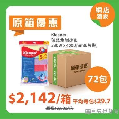[原箱] Kleaner強效全能抹布380W x 400Dmm GSG005 (6片裝) - 72包