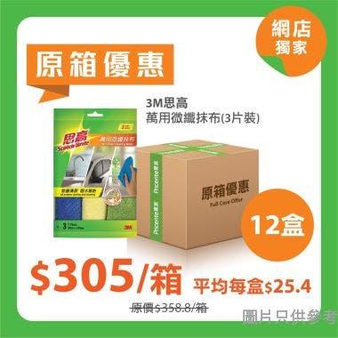 [原箱] 3M思高萬用微纖抹布 (3片裝) - 12盒