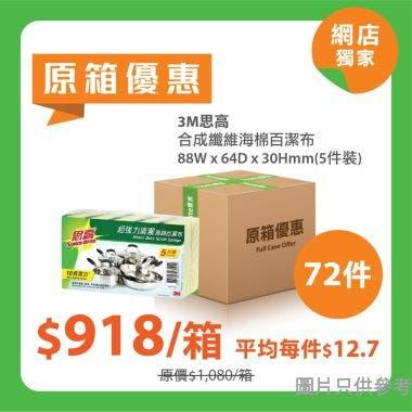 [原箱] 3M思高合成纖維海棉百潔布88W x 64D x 30Hmm (5件裝) - 72包