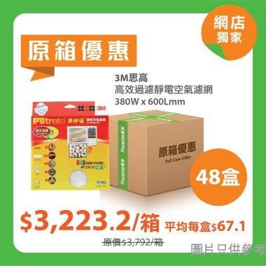 [原箱] 3M高效過濾靜電空氣濾網380W x 600Lmm - 48盒