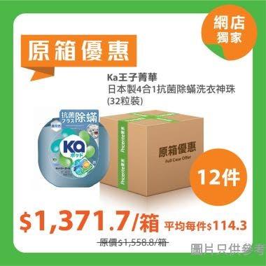 [原箱] Ka王子菁華日本製4合1抗菌除虫滿洗衣神珠 (32粒裝) - 12件