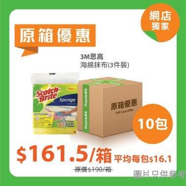 3M思高海綿抹布(3件裝) - 10包