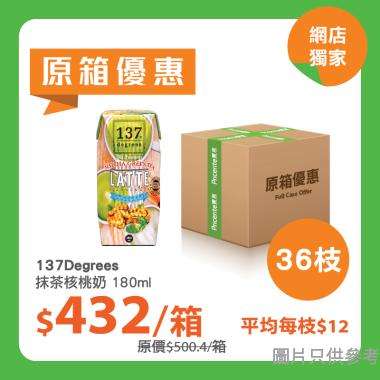 [原箱] 137Degrees抹茶核桃奶 180ml - 36枝