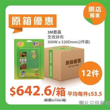 [原箱] 3M思高全效抹布300W x 320Dmm (2件裝) - 12包