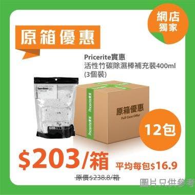 [原箱] Pricerite實惠活性竹碳除濕棒補充裝400ml (3個裝) - 12包