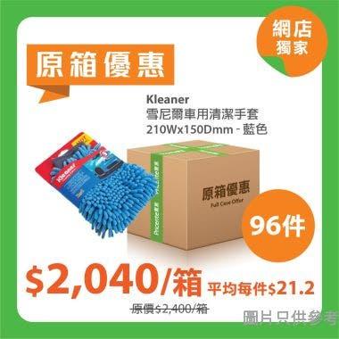 [原箱] Kleaner雪尼爾車用清潔手套210Wx150Dmm GSW004 - 藍色 - 96件