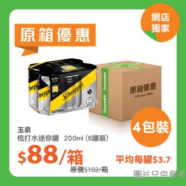 [原箱] Schweppes玉泉梳打水迷你罐  200ml (6罐裝) - 4包裝