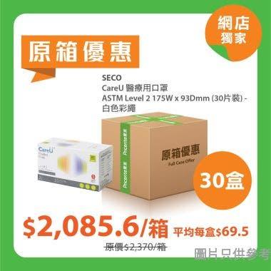 [原箱] Seco CareU醫療用口罩ASTM Level 2 175W x 93Dmm (30片裝) - 白色彩繩 - 30盒