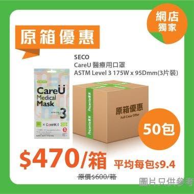 [原箱] Seco CareU醫療用口罩ASTM Level 3 175W x 95Dmm(3片裝) - 50包