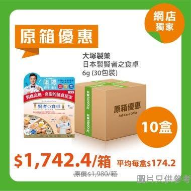 [原箱] 大塚製藥日本製賢者之食卓 6g (30包裝) - 10盒