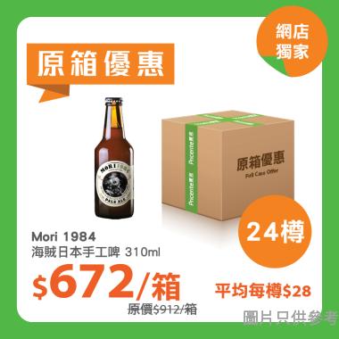 [原箱] Mori 1984海賊日本手工啤 310ml - 24樽