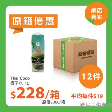 [原箱] Thai Coco 椰子水 1L - 12件