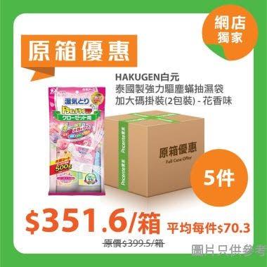 [原箱] HAKUGEN白元泰國製強力驅塵虫滿抽濕 加大碼掛裝(2包裝) HD-DDU-39383 - 花香味 - 5件