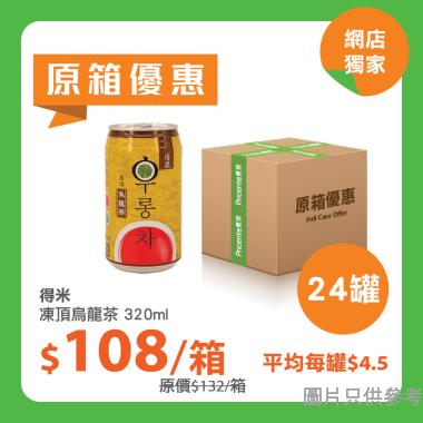 [原箱] 得米凍頂烏龍茶 320ml - 24罐