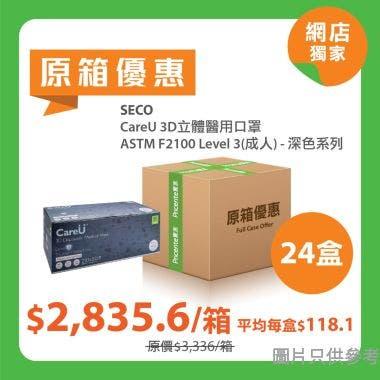 [原箱] SECO CareU 3D立體醫用口罩ASTM F2100 Level 3 (成人) - 深色系列 - 24盒