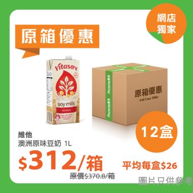 [原箱] 維他奶澳洲原味豆奶 1L - 12盒