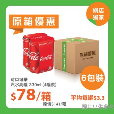 [原箱] 可口可樂高罐 330ml (4罐裝) - 6包裝