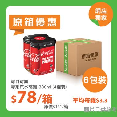 [原箱] 可口可樂零系汽水高罐 330ml (4罐裝) - 6包裝
