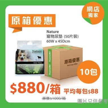 [原箱] Nature寵物尿墊 (50片裝) 60W x 45Dcm - 10包